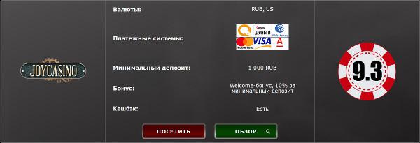 Как правильно выбрать онлайн казино, на что обратить внимание