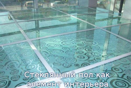 Стеклянный пол как элемент интерьера
